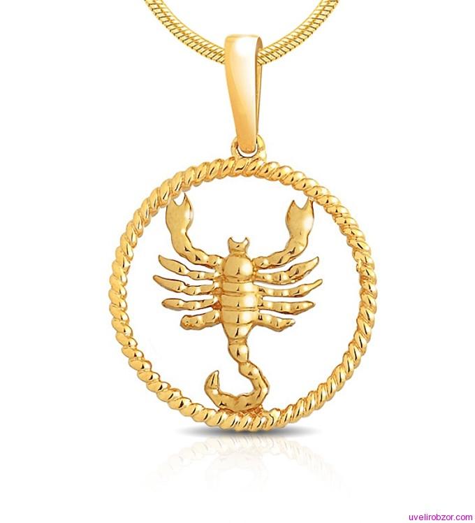 Знак скорпиона из золота