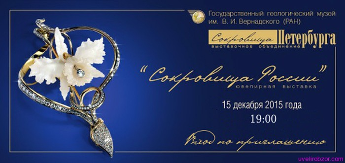 Выставка «Сокровища России» 2015